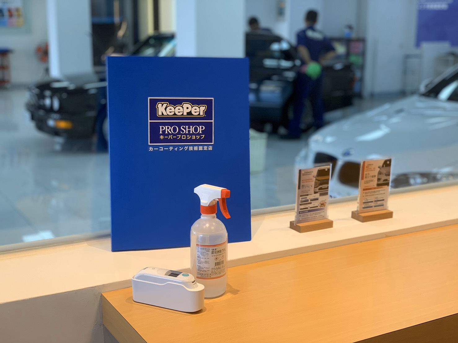 KeePerPROSHOP 自主防疫守護健康
